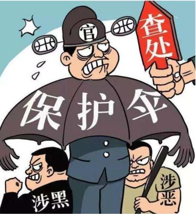 """河北遵化:扫黑办不扫黑就是""""保护伞""""!"""