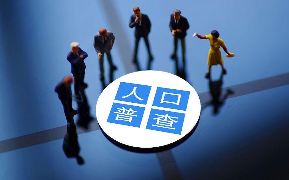北京今起人口普查摸底,四问释疑