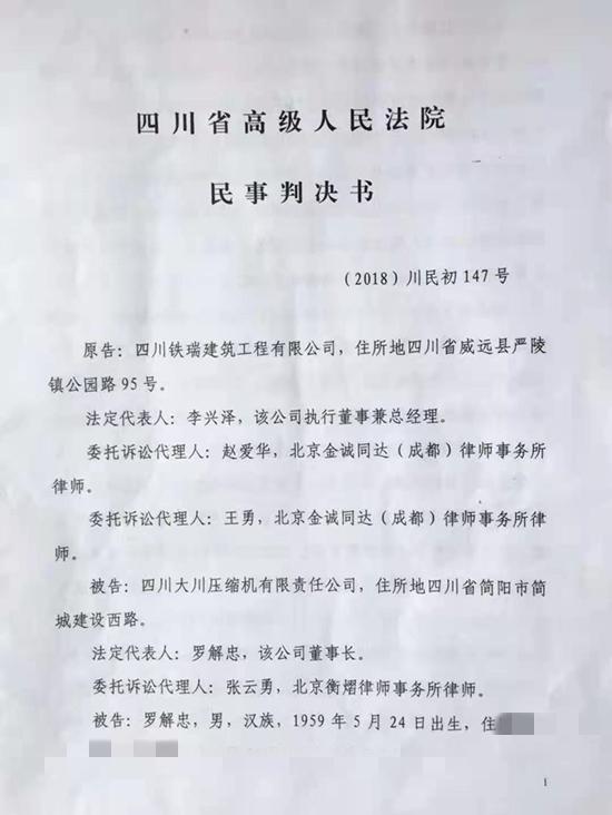 四川一女法官炮制亿元违约赔偿案遭质疑