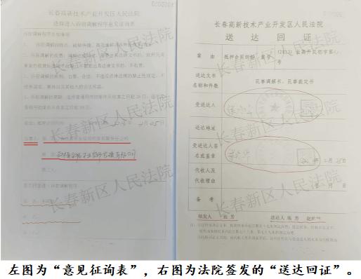 """长春全福公司:空降""""抵押合同""""离奇执行案?"""