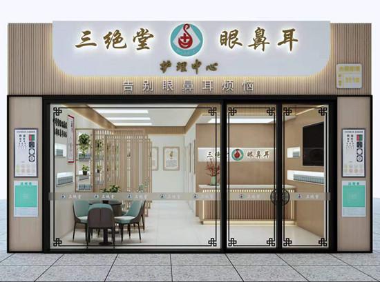 """""""三绝堂眼鼻耳护理中心""""万店联盟全国连锁旗舰店即将在汉启动"""